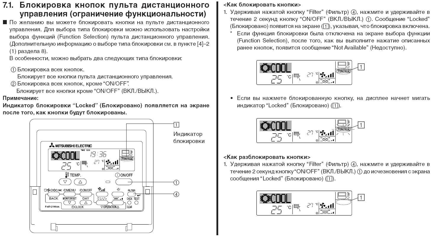 схема соединения пульта управления для факойла carrier