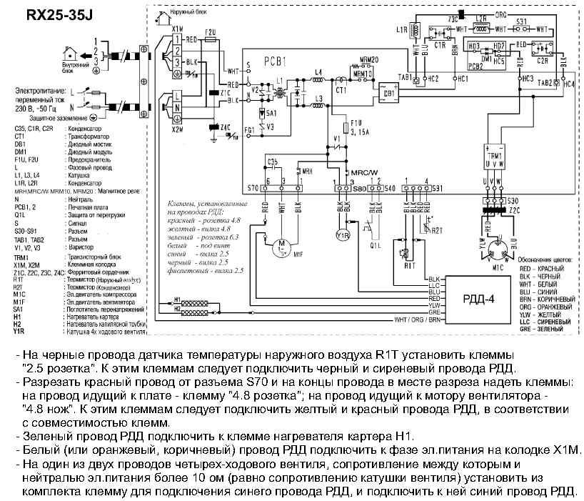 Rdd-10b схема подключения